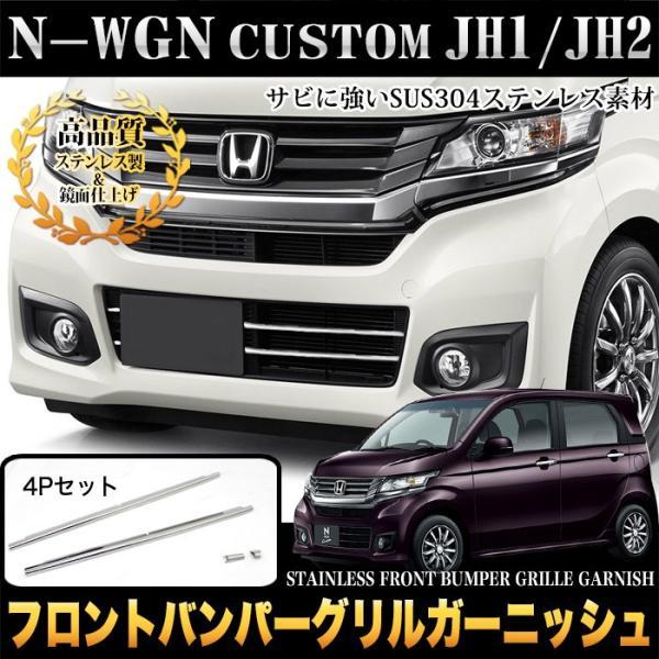 N-WGN カスタム JH1/JH2 系 フロントバンパーグリルガーニッシュ ステンレス製 メッキ 4P