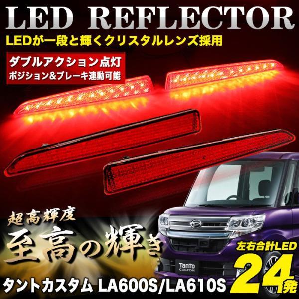 タントカスタム LA600S LA610S LED 24発 リフレクター テールライト テールランプ レッドレンズ レッド 車検 対応