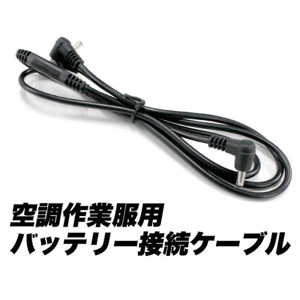 互換品 空調作業服 用 バッテリー 作業着 ファン 接続用ケーブル 服用
