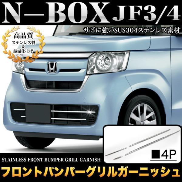N-BOX 専用 JF3 JF4 フロントバンパー グリル ガーニッシュ ステンレス 鏡面 メッキ
