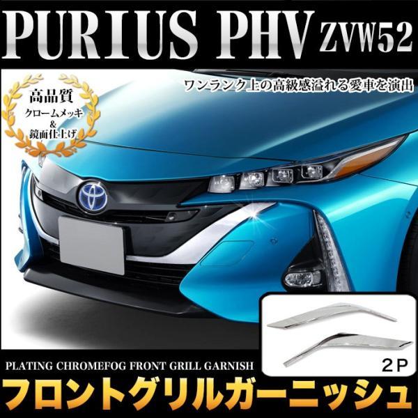プリウス PHV ZVW52 フロントバンパー グリル バンパー メッキ 2P