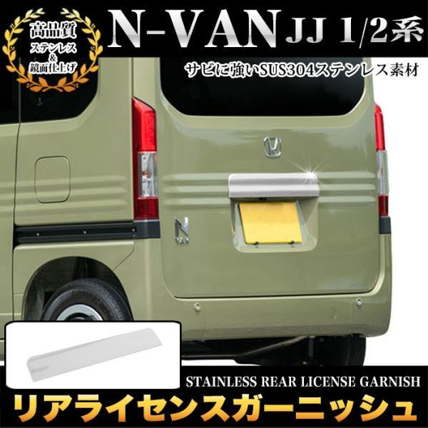 N-VAN NVAN JJ 1 JJ 2 系 リアライセンスガーニッシュ サビに強いSUS304ステンレス製 鏡面 仕上げ 1P