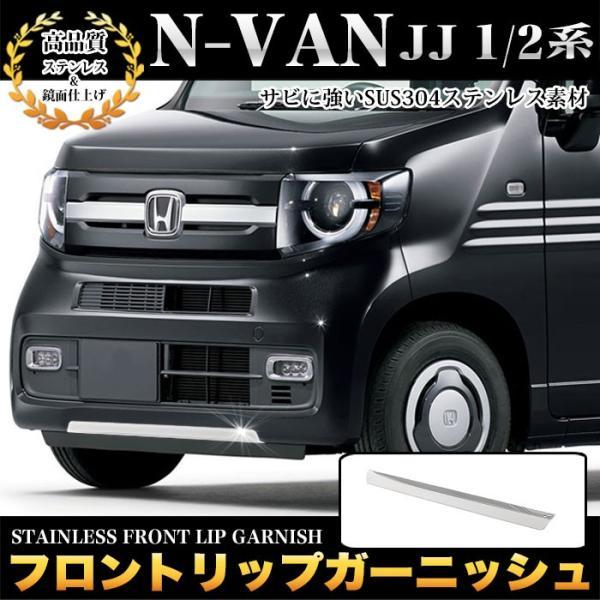 N-VAN NVAN JJ 1 JJ 2 系 フロントリップガーニッシュ エアロ バンパー サビに強いSUS304ステンレス製 鏡面 仕上げ 1P