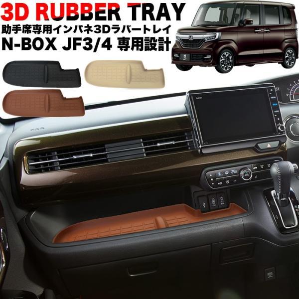 N-BOX NBOX カスタム エヌボックス JF3 JF4 助手席用 3D ラバートレイ 水洗いOK FJ5047
