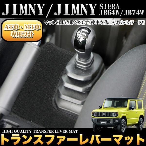 ジムニー JB64W / ジムニー シエラ JB74W トランスファー レバー マット フロアマット カーマット ラグマット 1P 車種専用設計