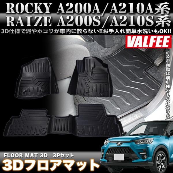 VALFEE バルフィー製 ライズ ロッキー A200A A210A系 A200S A210S 系 3D フロアマット トレイ カーマット 3Pセット FJ5127