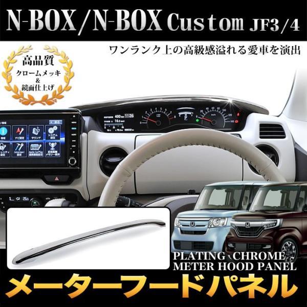N-BOX N-BOX カスタム JF3 JF4 スピードメーター フードカバー エヌボックス メッキ カバー メーター  1P FJ5137