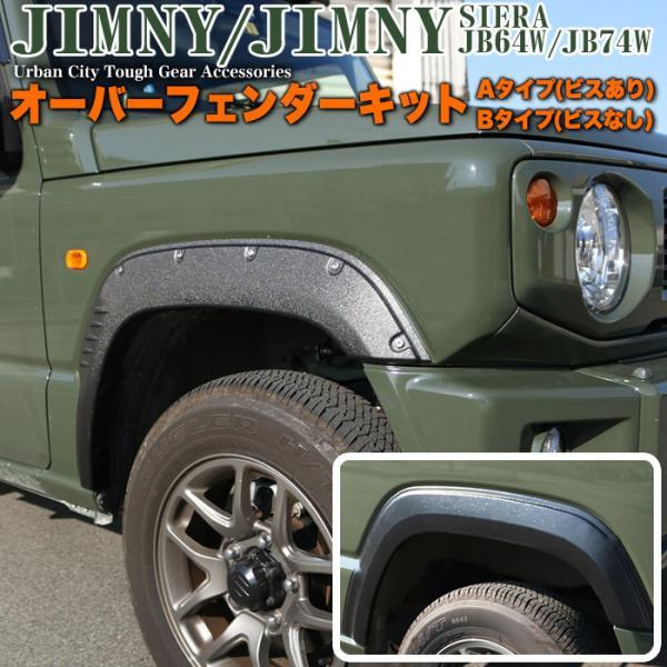 ジムニー JB64W オーバーフェンダー ワイドフェンダー オフロード フェンダー ビス ダミーボルト FJ5138