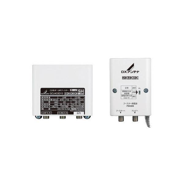 DXアンテナUHF・BS/CS-IF帯用ブースターGCU433D1S