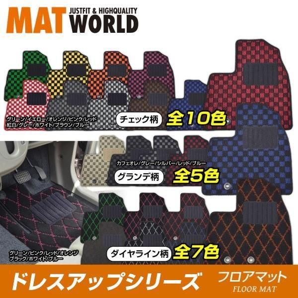 スバル プレオプラス H24/12〜H29/05 LA300F 2WD MAT WORLD マットワールド フロアマット(ドレスアップシリーズ)