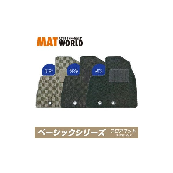 スバル プレオプラス H24/12〜H29/05 LA300F 2WD MAT WORLD マットワールド フロアマット(ベーシックシリーズ)