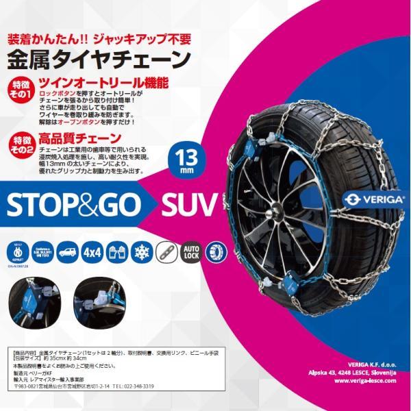 タイヤチェーン 適合サイズ:225/60R18、235/55R18、245/45R19、255/35R20、245/40R20 ベリーガ STOP&GO SUV 金属製 SG13-270