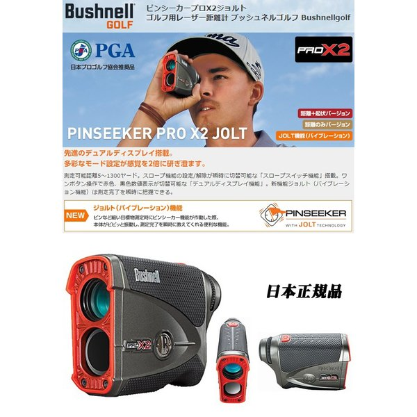 ゴルフ用レーザー距離計 Bushnell GOLF ブッシュネルゴルフ ピンシーカープロX2ジョルト 日本プロゴルフ協会(PGA)推奨品 日本正規品|fujigolf-kyoto|02