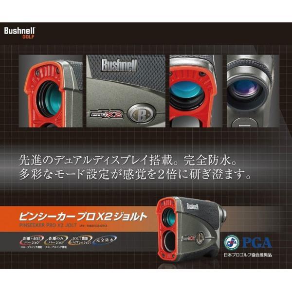 ゴルフ用レーザー距離計 Bushnell GOLF ブッシュネルゴルフ ピンシーカープロX2ジョルト 日本プロゴルフ協会(PGA)推奨品 日本正規品|fujigolf-kyoto|03