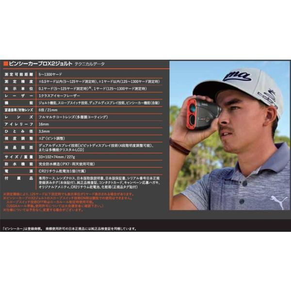 ゴルフ用レーザー距離計 Bushnell GOLF ブッシュネルゴルフ ピンシーカープロX2ジョルト 日本プロゴルフ協会(PGA)推奨品 日本正規品|fujigolf-kyoto|05
