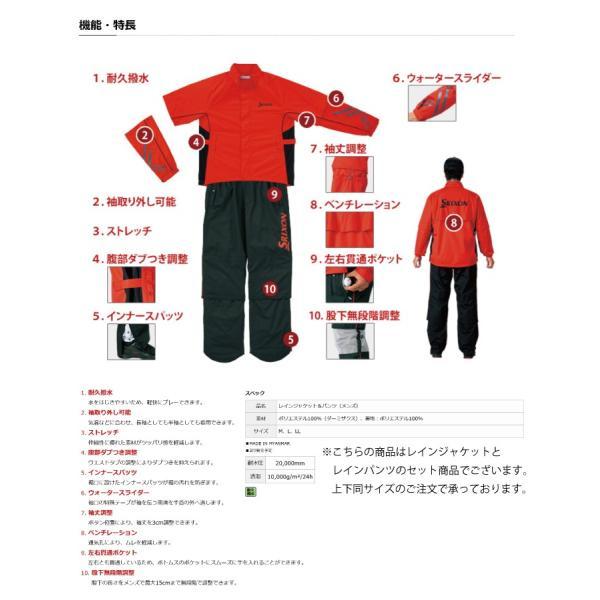 DUNLOP SRIXON ダンロップ スリクソン メンズ レインジャケット&パンツセット SMR6000|fujigolf-kyoto|03