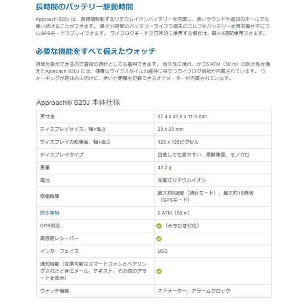 GARMIN ガーミン Approach(R) S20J アプローチ エス20ジェイ 腕時計型 GPSゴルフナビ|fujigolf-kyoto|06