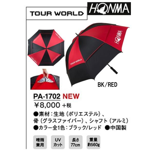 HONMA GOLF 本間ゴルフ 晴雨兼用 UVカット ダブルキャノピー(二重構造)パラソル ゴルフ傘 PA1702 日傘|fujigolf-kyoto|02