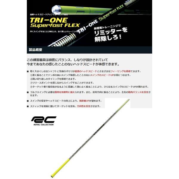 ゴルフ スイング 練習器具 ROYAL COLLECTION ロイヤルコレクション TRI-ONE Superfast FLEX トライワン スーパーファースト フレックス fujigolf-kyoto 02