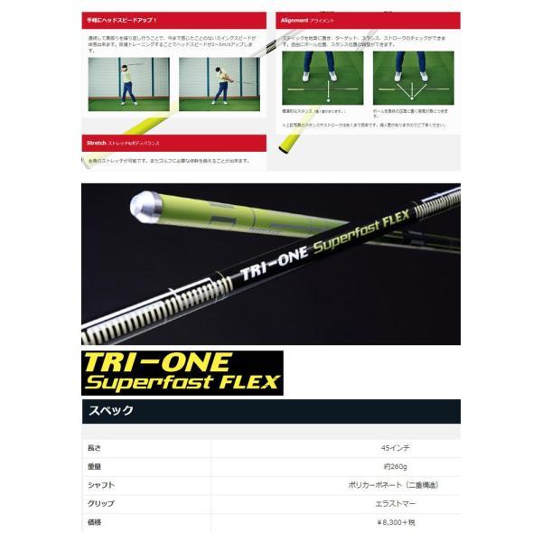 ゴルフ スイング 練習器具 ROYAL COLLECTION ロイヤルコレクション TRI-ONE Superfast FLEX トライワン スーパーファースト フレックス fujigolf-kyoto 03