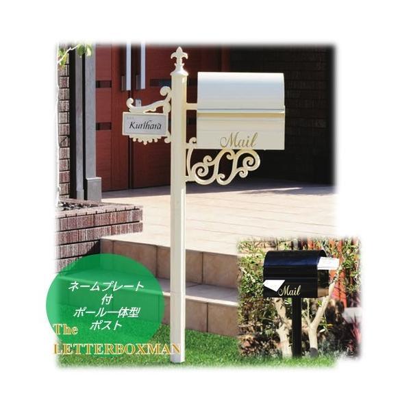Eポール付き郵便ポスト レターボックスマン ネームプレート付 北欧風メールボックス 郵便受け 門柱 かわいい 安い カラフル 送料・代引き手数料無料 E-915
