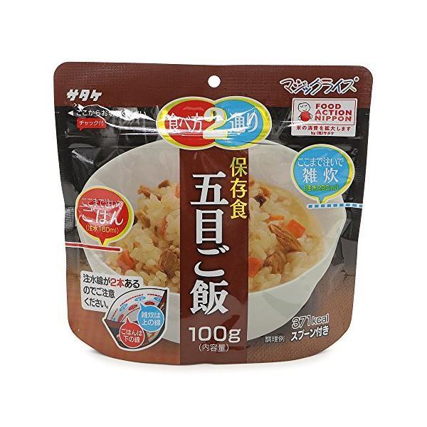 サタケ マジックライス 保存食 五目ご飯 1袋|fujiki-mall