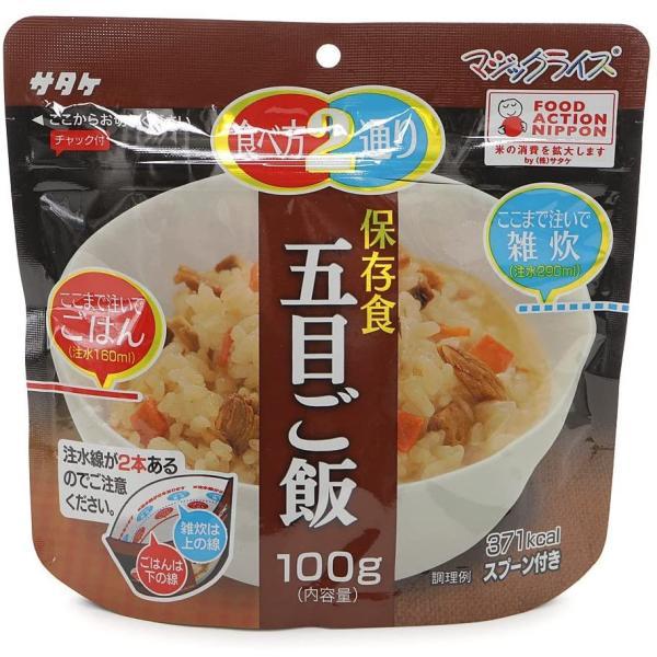 サタケ マジックライス 保存食 五目ご飯 1袋|fujiki-mall|02