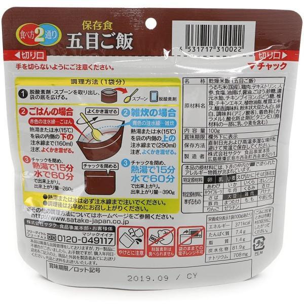 サタケ マジックライス 保存食 五目ご飯 1袋|fujiki-mall|03