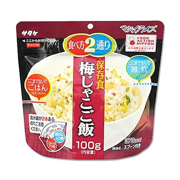 サタケ マジックライス 備蓄用 梅じゃこご飯 100g×2個 セット (アレルギー対応食品 防災 保存食 非常食)|fujiki-mall