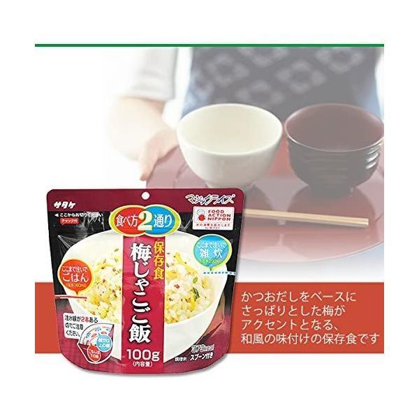 サタケ マジックライス 備蓄用 梅じゃこご飯 100g×2個 セット (アレルギー対応食品 防災 保存食 非常食)|fujiki-mall|05