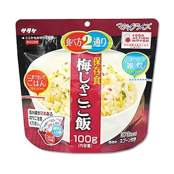 サタケ マジックライス 備蓄用 梅じゃこご飯 100g×2個 セット (アレルギー対応食品 防災 保存食 非常食)|fujiki-mall|06