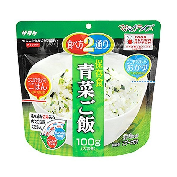サタケ マジックライス 備蓄用 青菜ご飯 100g×2個 セット (アレルギー対応食品 防災 保存食 非常食)|fujiki-mall