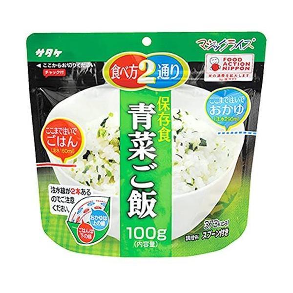 サタケ マジックライス 備蓄用 青菜ご飯 100g×2個 セット (アレルギー対応食品 防災 保存食 非常食)|fujiki-mall|02