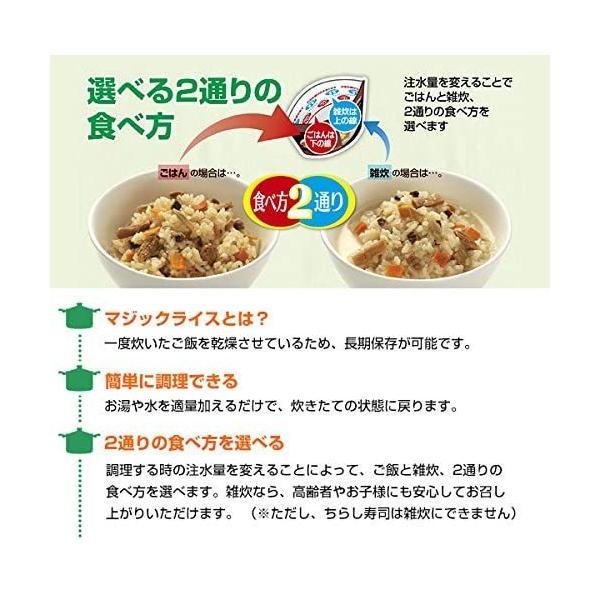 サタケ マジックライス 備蓄用 青菜ご飯 100g×2個 セット (アレルギー対応食品 防災 保存食 非常食)|fujiki-mall|03