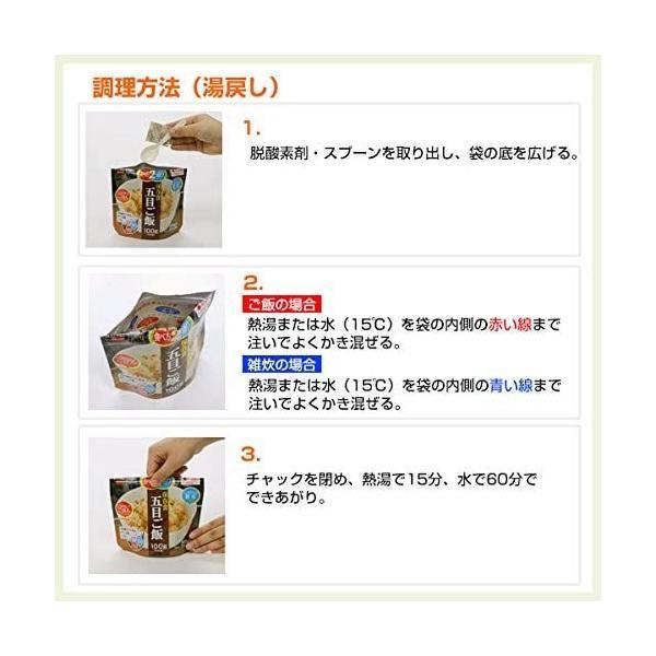 サタケ マジックライス 備蓄用 青菜ご飯 100g×2個 セット (アレルギー対応食品 防災 保存食 非常食)|fujiki-mall|05