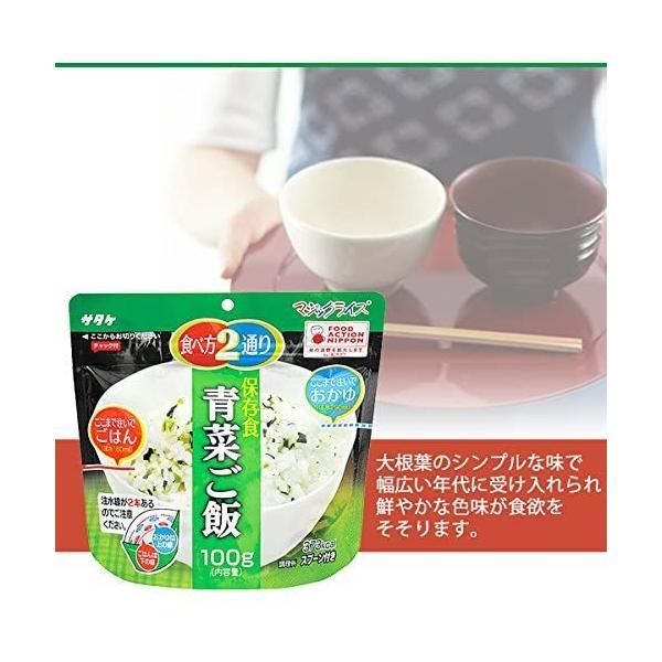 サタケ マジックライス 備蓄用 青菜ご飯 100g×2個 セット (アレルギー対応食品 防災 保存食 非常食)|fujiki-mall|06