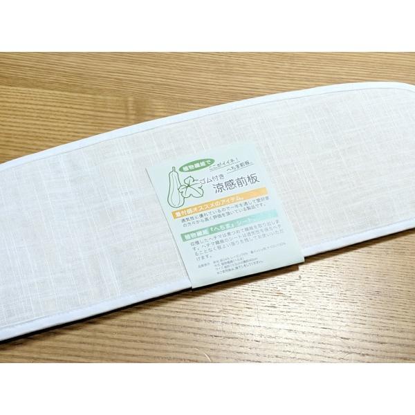 涼感前板 ヘチマの帯板 ゴム付き 夏にオススメ|fujikobo-yshop