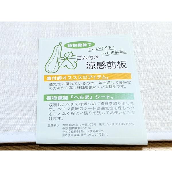 涼感前板 ヘチマの帯板 ゴム付き 夏にオススメ|fujikobo-yshop|02