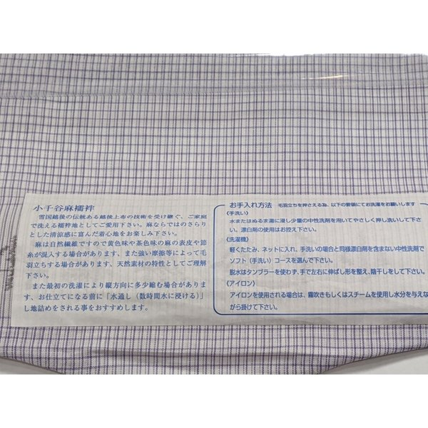 【切売します】小千谷長襦袢 格子柄 10cm単位 マスク製作の材料にも|fujikobo-yshop|03