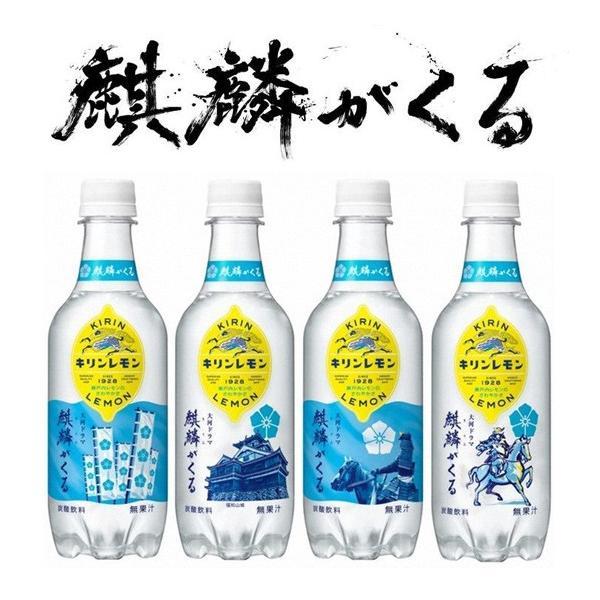 【エリア限定 大河ドラマ麒麟がくるデザイン】キリンレモン 450ml×24本(1ケース)