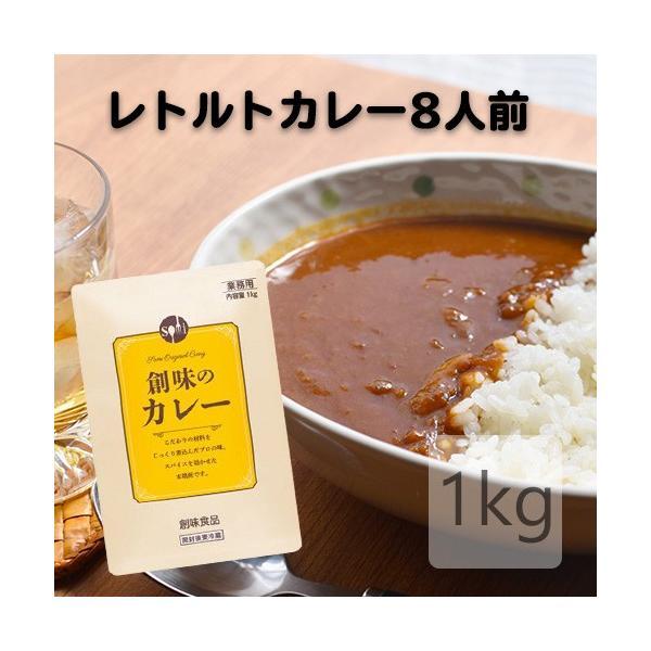 【業務用】創味食品 創味のカレー(レトルトカレー)(そうみのかれー)1kg(約8人前)※10個まで1個口で発送可能
