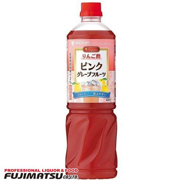 【ミツカン】 ビネグイットりんご酢 ピンクグレープフルーツ 業務用 1L 6倍濃縮 mizkan