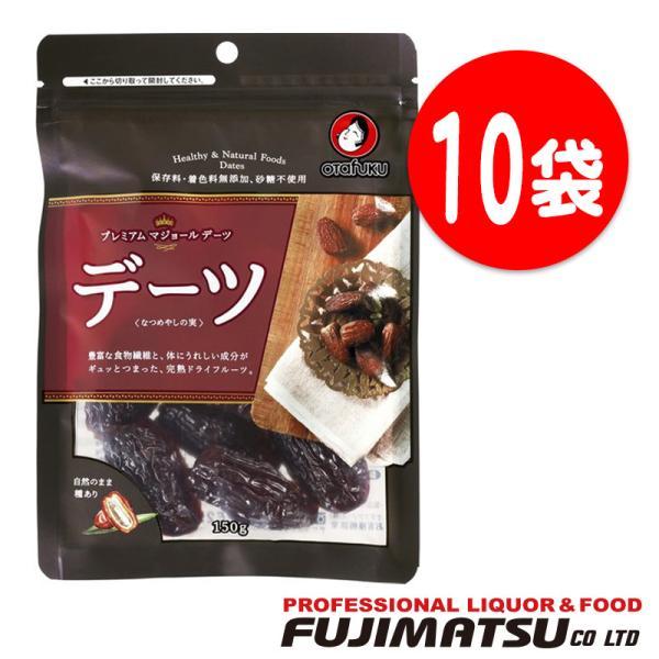 オタフク(おたふく)デーツ なつめやしの実 150g×10袋(ドライフルーツ スーパーフード  鉄分 食物繊維 葉酸 栄養素 ブドウ糖 果糖 エネルギー補給)
