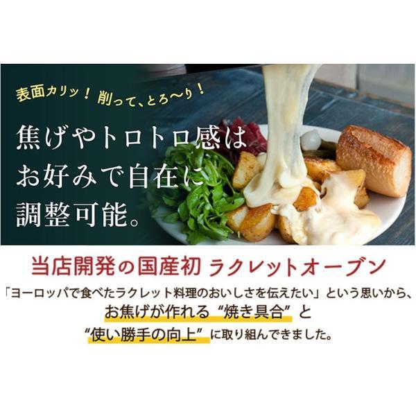 【翌日発送】三好式ラクレットオーブン FJ-01|fujimoku-store|04