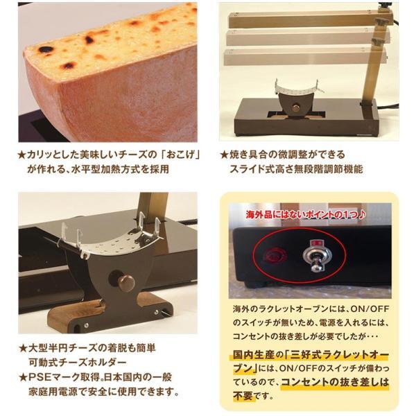 【翌日発送】三好式ラクレットオーブン FJ-01|fujimoku-store|05