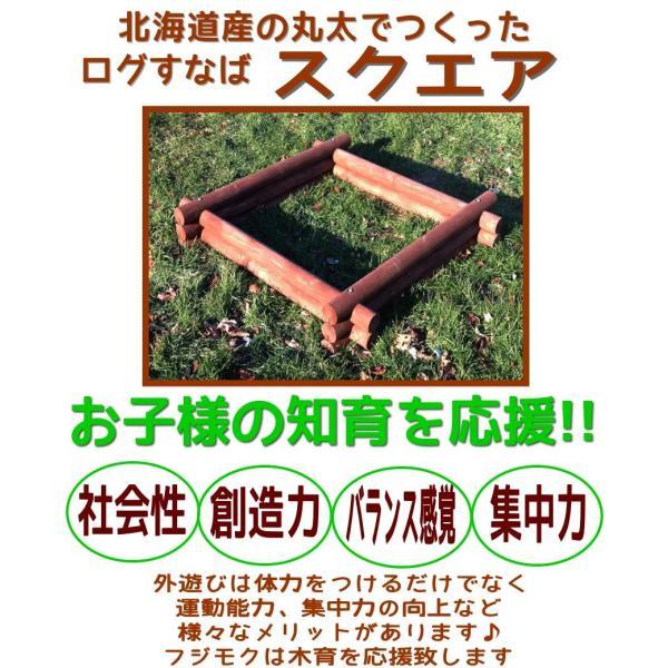 砂場 スクウェア  北海道産 子供用 天然木 DIY 木製 ギフト|fujimoku-store|02