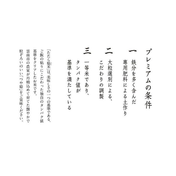 合格祈願米300g <白潟天満宮ご祈祷>島根県雲南市プレミアムつや姫たたら焔米使用|fujimoto-beikoku|04