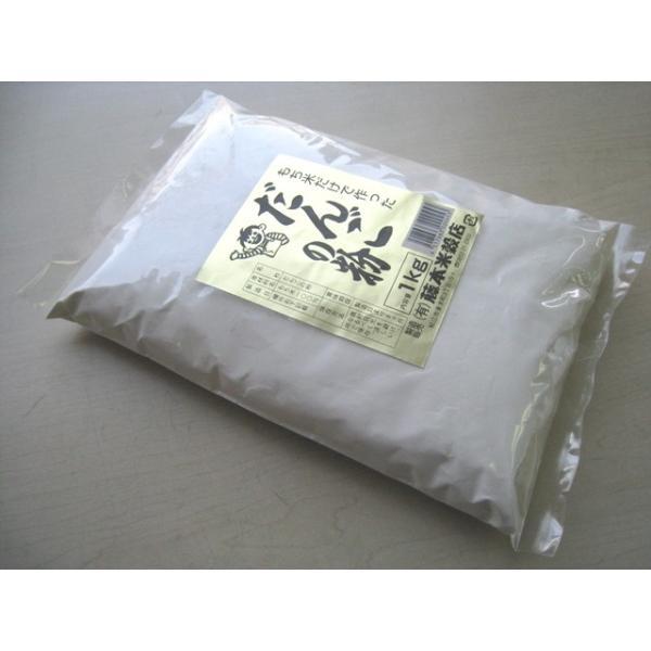 仁多米もち米100%使用!だんごの粉 1kg(島根県仁多郡産ヒメノモチ)