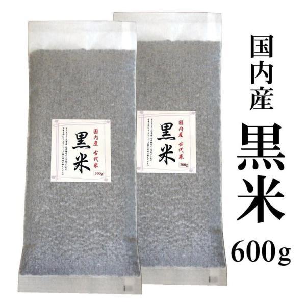 国産 黒米600g(300g×2)(真空包装)<br>レターパック便でお届けします 代引き不可