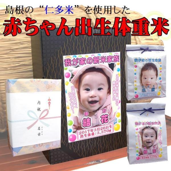 内祝いに、ご両親へのプレゼントに 「赤ちゃん体重米」(西の横綱「仁多米」使用)お返し 赤ちゃん米 だっこ米 ウェイト米 お米ギフト 写真